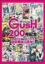 GUSH 200号記念 無料試し読み冊子