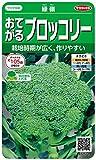 サカタのタネ 実咲野菜2504 おてがるブロッコリー 緑嶺 00922504