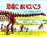 恐竜にあいにいこう (ようこそ恐竜はくぶつかんへ (4))