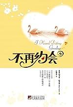 不再约会(一本指导青年正确对待恋爱、婚姻的好书) (Chinese Edition)