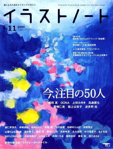 イラストノート no.11—描く人のためのメイキングマガジン 今、注目の50人 (Seibundo mook)