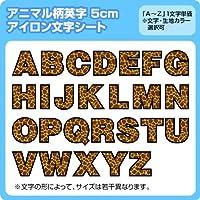 アイロンアニマル柄ワッペン(アルファベット5cm) ※A~Zまで1文字単位でお申込み頂けます キリン柄