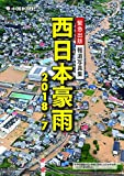 緊急出版・報道写真集 西日本豪雨2018・7