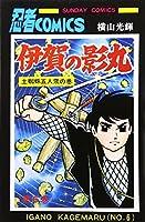 伊賀の影丸 (第6巻) (Sunday comics―大長編忍者コミックス)