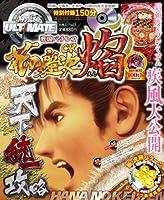 パチンコ必勝ガイドULTIMATE CR花の慶次~焔~ (DVD付) (白夜ムック Vol. 433)