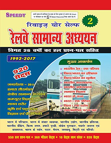 Railway Samanya Adhyayan - 920 Sets, Vol.-2