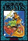 3×3EYES(10) (ヤングマガジンコミックス)