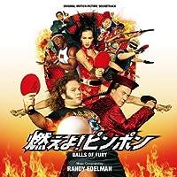 オリジナル・サウンドトラック「燃えよ!ピンポン」