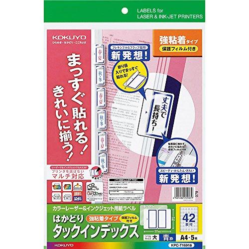 コクヨ カラーレーザー インクジェット タックインデックス 保護フィルム付 KPC-T1691B