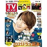 TVガイド 2021年 1/8・1/15合併版 [雑誌]