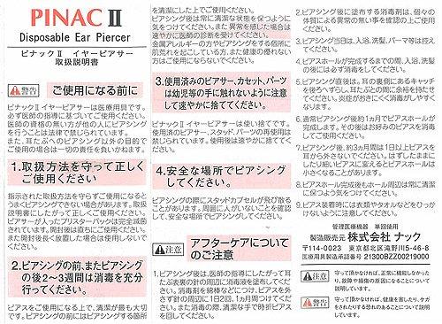 ナック『PINACII(ピナック2)』