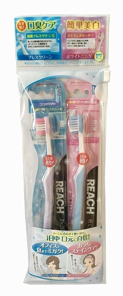 時期尚早グレートオーク突撃リーチ ブレスクリーンコンパクト、リーチ ホワイトニング歯ブラシ 2本セット