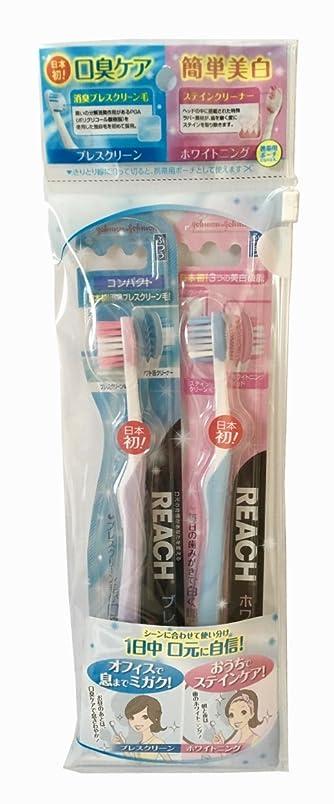 圧縮デンマーク語年金リーチ ブレスクリーンコンパクト、リーチ ホワイトニング歯ブラシ 2本セット