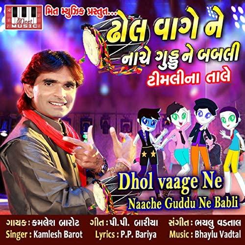 Bhailu Vadtal