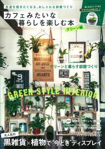 カフェみたいな暮らしを楽しむ本 グリーン編 (Gakken Interior Mook)