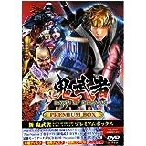 新 鬼武者 DAWN OF DREAMS THE STORY PREMIUM BOX [DVD]