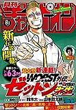 月刊少年チャンピオン2020年8月号 [雑誌]