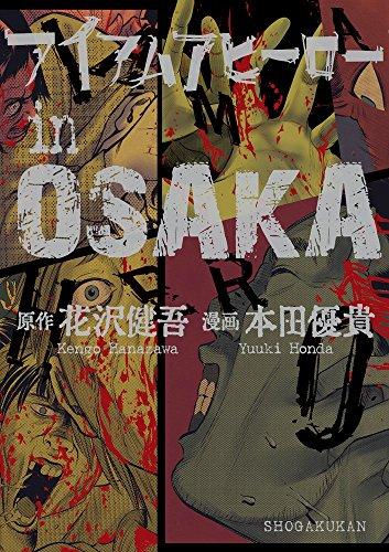 アイアムアヒーローinOSAKA (ビッグコミックススペシャル)