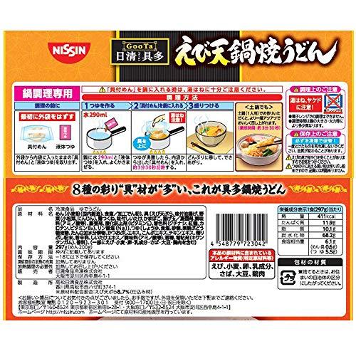 [冷凍]日清日清具多えび天鍋焼うどん297×14個