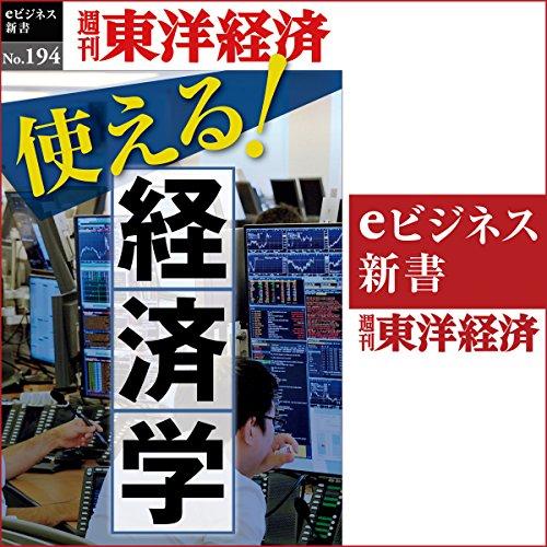 『使える!経済学(週刊東洋経済eビジネス新書No.194)』のカバーアート