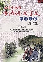 高中生古诗词:文言文标准范读(高二)(CD)