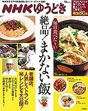 NHKゆうどき 毎日食べた~い 絶品! まかない飯 (TJMOOK)