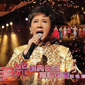 尹光經典任白再遇新馬2011演唱會 (Live)
