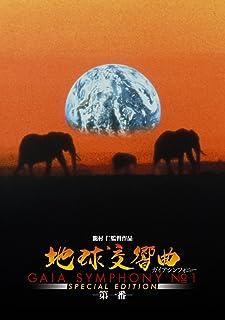 地球交響曲第一番 スペシャルエディション [DVD]