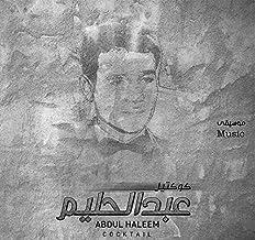 Cocktail Abdul Haleem Hafiz