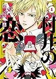 村井の恋 1 (ジーンLINEコミックス)