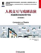人机交互与戏剧表演:用戏剧理论构建良好用户体验(原书第2版) (UI/UE系列丛书)