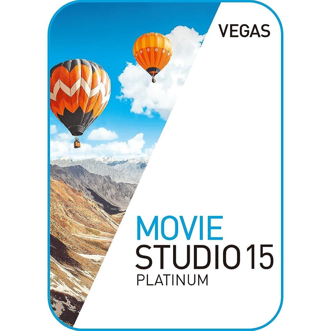 ジャズクライマックス口実VEGAS Movie Studio 15 Platinum (最新)|win対応|ダウンロード版