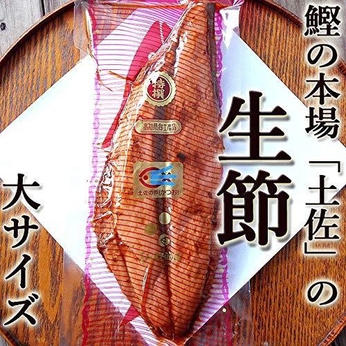 高知特撰鰹節(かつおぶし) 《生節(なまぶし) ・大サイズ》