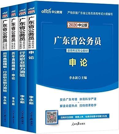 中公教育2020广东省公务员录用考试:教材+历年真题(申论+行测) 4本套