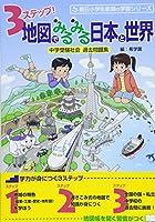 3ステップ!  地図でみるみる日本と世界 中学受験社会 過去問題集 (朝日小学生新聞の学習シリーズ)