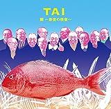 鯛~最後の晩餐~(CD)(通常盤)
