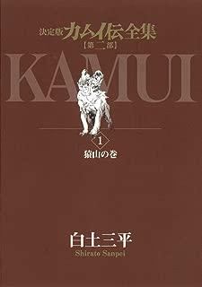 決定版カムイ伝全集 カムイ伝 第二部 全12巻セット