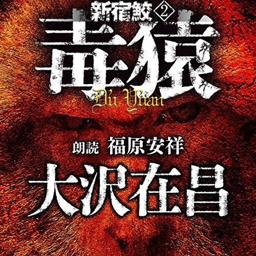 『毒猿 新宿鮫2』のカバーアート