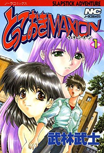 とっておきMAXION 1 (ノーラコミックス)