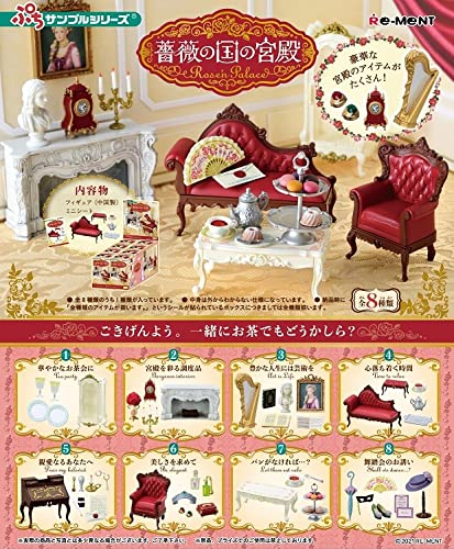 薔薇の国の宮殿~Rose'n Palace~ BOX商品
