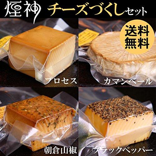燻製 チーズづくしセット