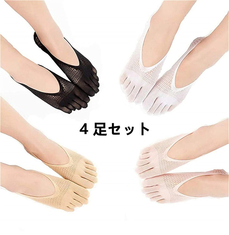 靴下 レディースソックス 5本指 フットカバー ソックス ショートソックス 高通気 滑り止め付き ファッション 極薄 蒸れない 足底クッション性 4足セット フリーサイズ