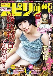週刊ビッグコミックスピリッツ 211巻 表紙画像