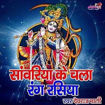 Sanvariya Ke Chala Rang Rasiya