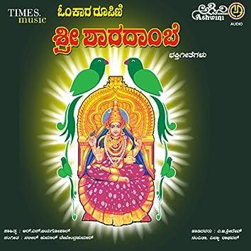 Omkara Roopini Sri Sringeri Sharadambe