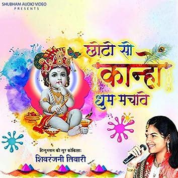 Chhoto so Kanha Dhoom Machave