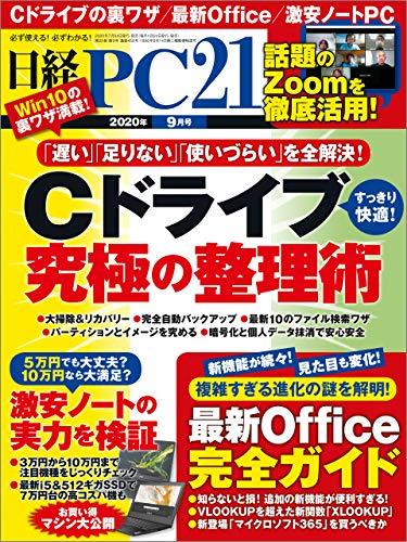 日経PC21(ピーシーニジュウイチ) 2020年9月号 [雑誌]