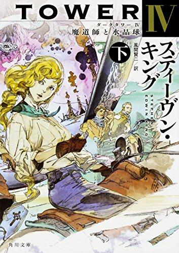 ダークタワー IV 魔道師と水晶球 下 (角川文庫)