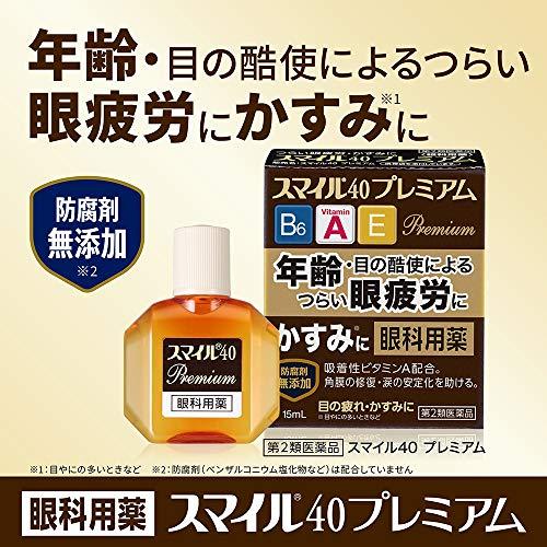 【第2類医薬品】スマイル40プレミアム15mL