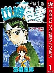 幽★遊★白書 カラー版 1 (ジャンプコミックスDIGITAL)